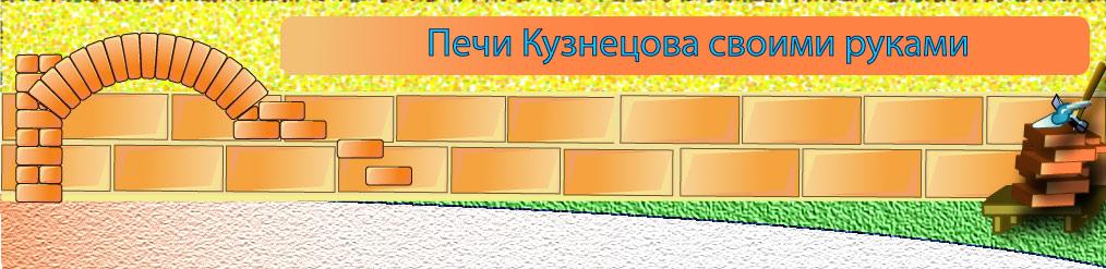 Печь игоря кузнецова чертежи